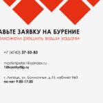 7prezentacziya-almaznoe-sverlenie-ot-20-1024x576