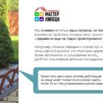 prezentacziya_2-avtopoliv-dlya-chastnikov-itog-ot-26.10-itog_page-0008-1536x864